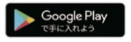 オンライン診療GooglePlayで手に入れよう