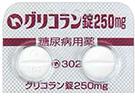 お薬について3.経口血糖降下剤 メトフォルミン(商品名 グリコラン)