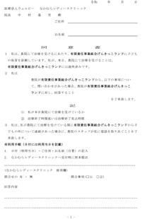 ダウンロード情報提供同意書(げんきっこランド利用の方)