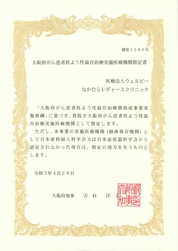 大阪府がん患者妊よう性温存治療実施医療機関指定書